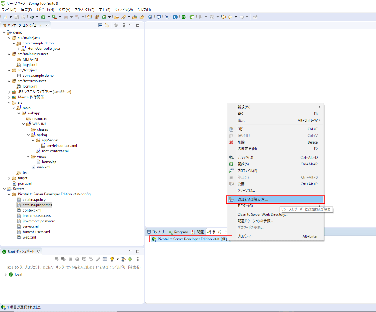 SpringMVCプロジェクトの実行_3
