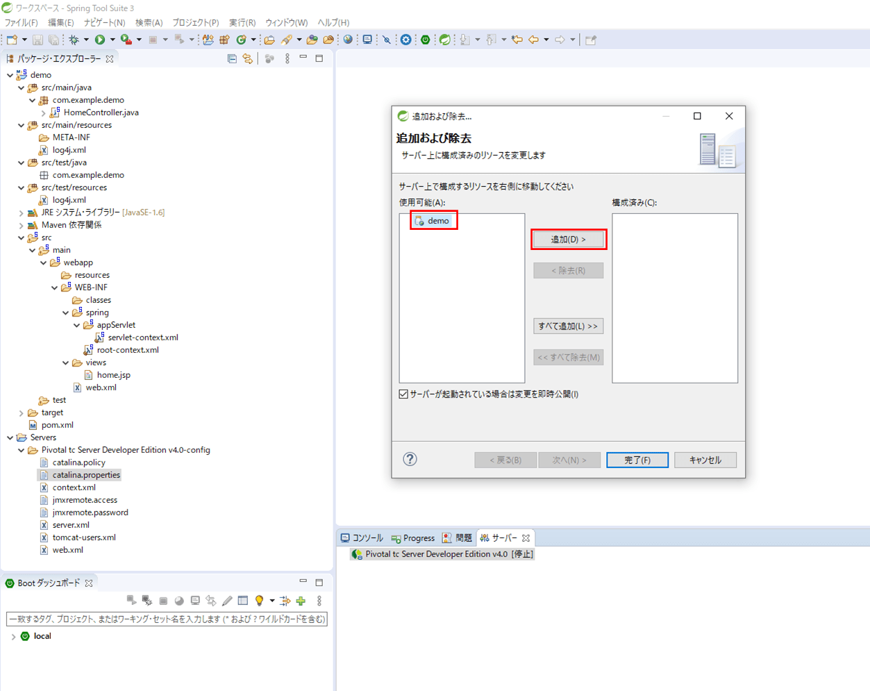 SpringMVCプロジェクトの実行_4