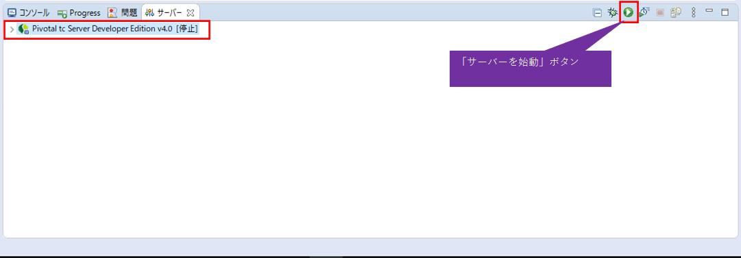 SpringMVCプロジェクトの実行_7