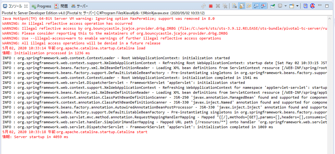 SpringMVCプロジェクトの実行_8_1