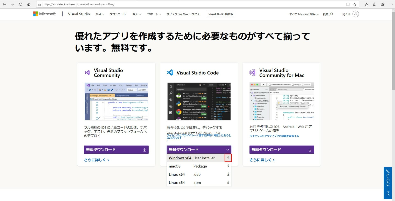 VSCodeインストール_1_1