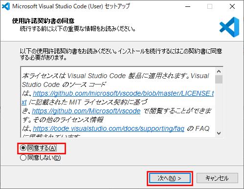 VSCodeインストール_3