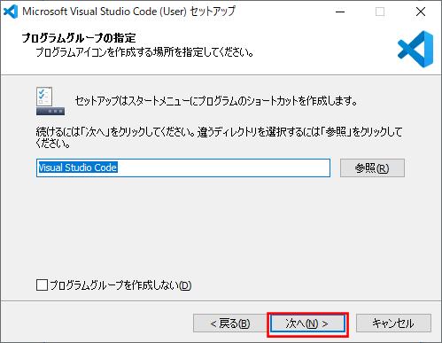 VSCodeインストール_5
