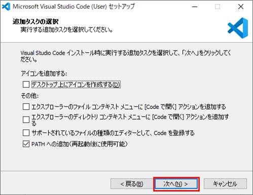VSCodeインストール_6