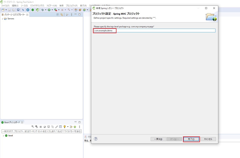 SpringMVCプロジェクトの作成_4