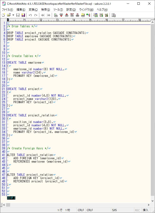 DDL文のエクスポート_3