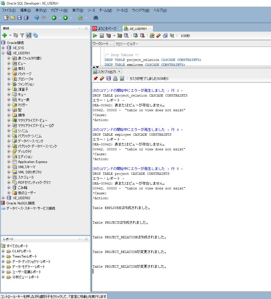 DDL文のエクスポート_4