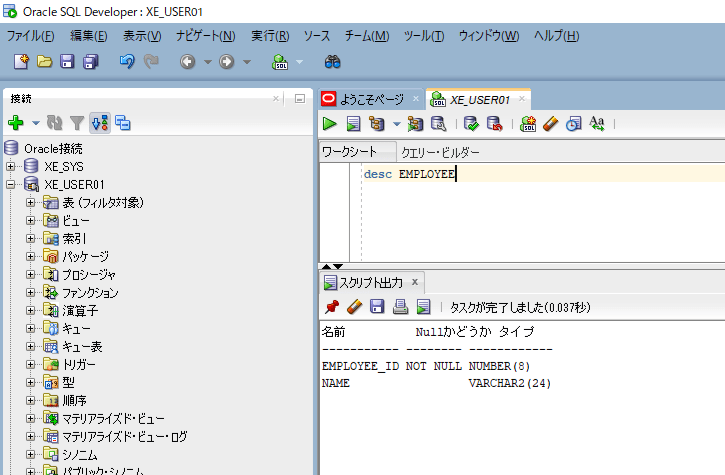 DDL文のエクスポート_5_1