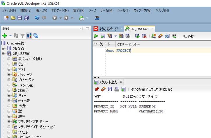 DDL文のエクスポート_5_2