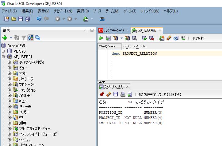 DDL文のエクスポート_5_3
