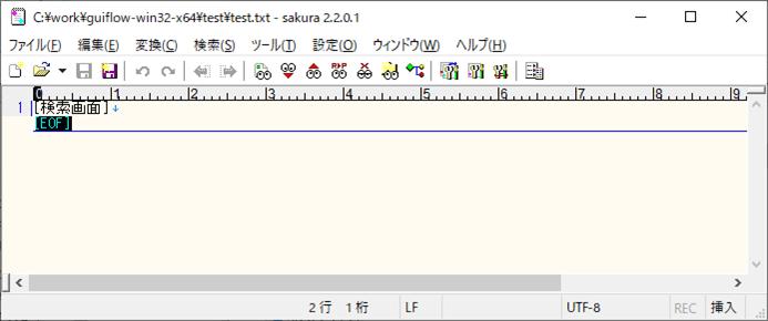 guiflowの起動と操作_4_3