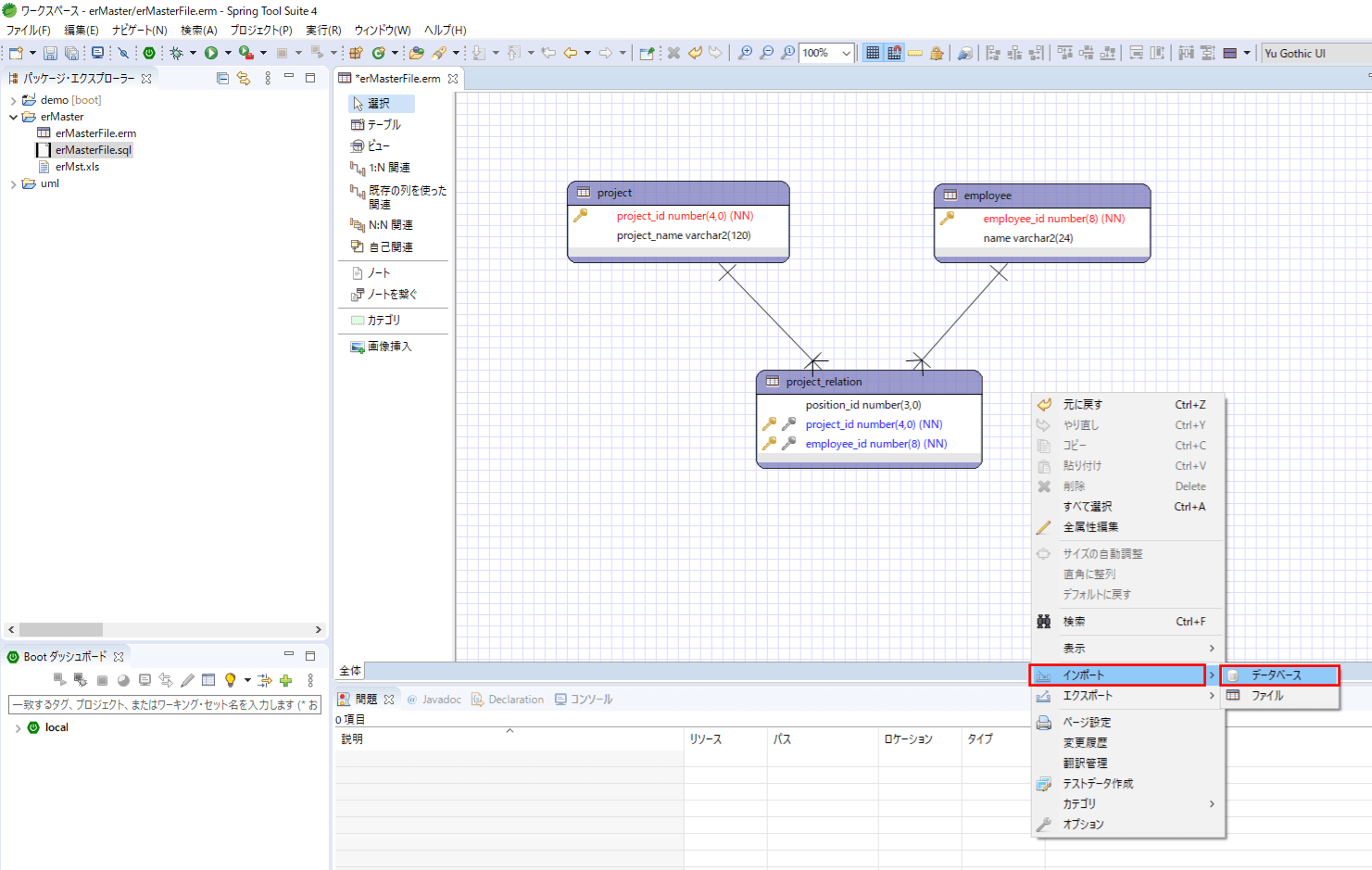 データベースからのテーブルインポート_1