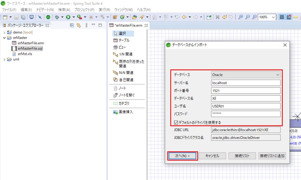 データベースからのテーブルインポート_2