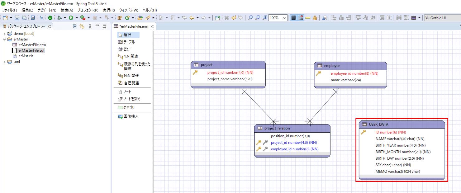 データベースからのテーブルインポート_5
