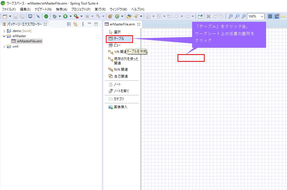 ER図の作成_1