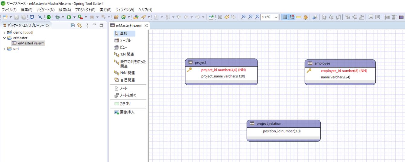 ER図の作成_11