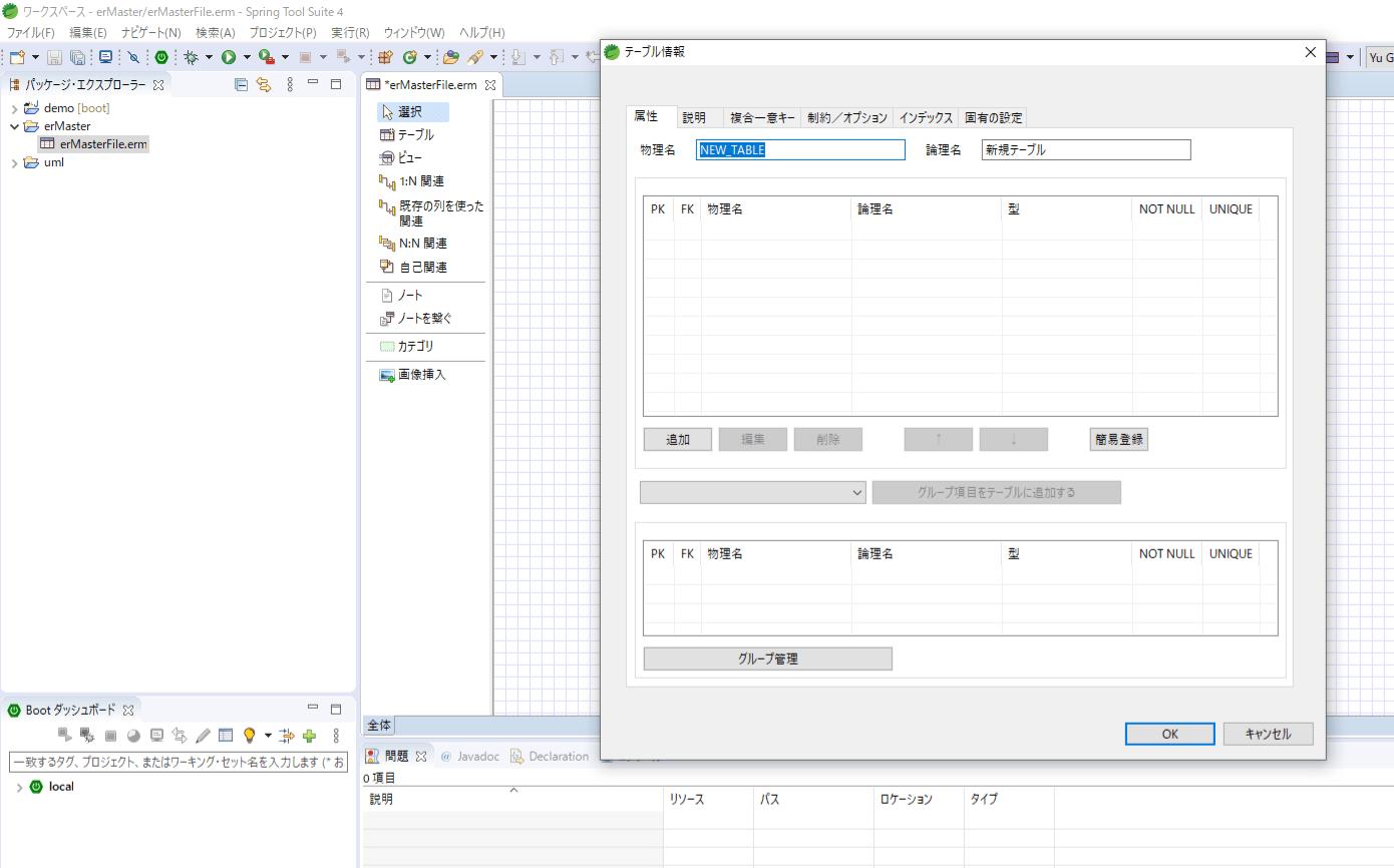 ER図の作成_3