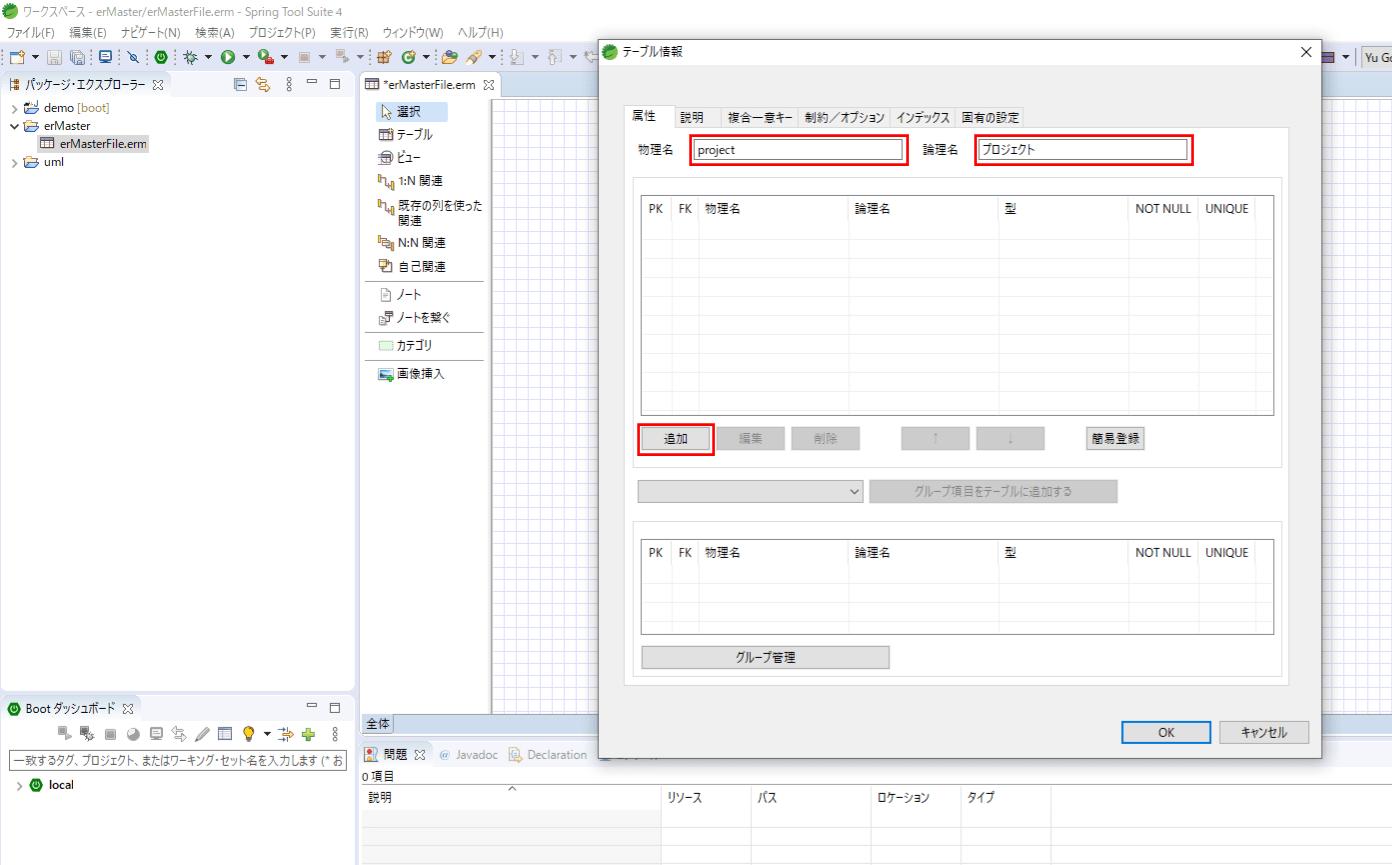 ER図の作成_4