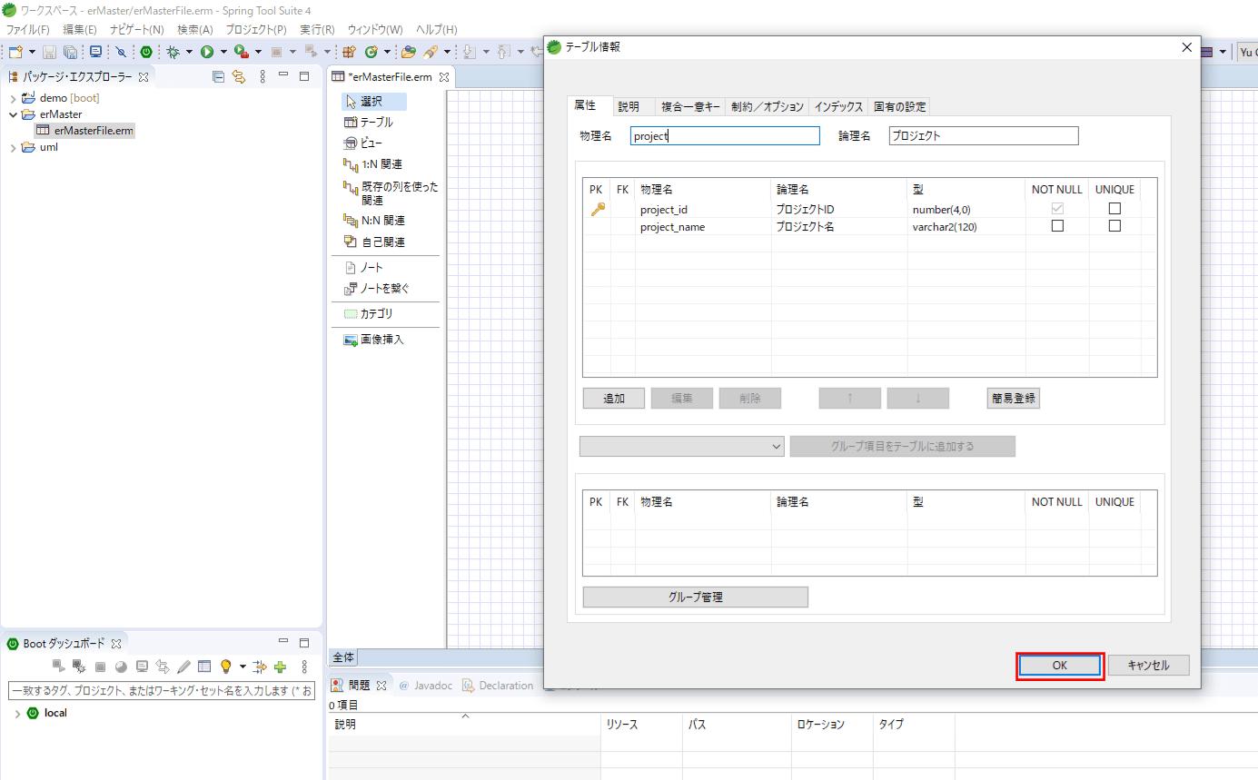 ER図の作成_8