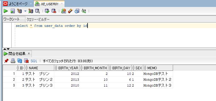 OracleDB_data