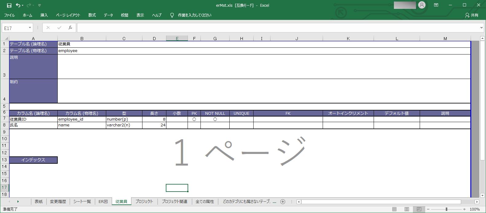 ER図の出力_4_2