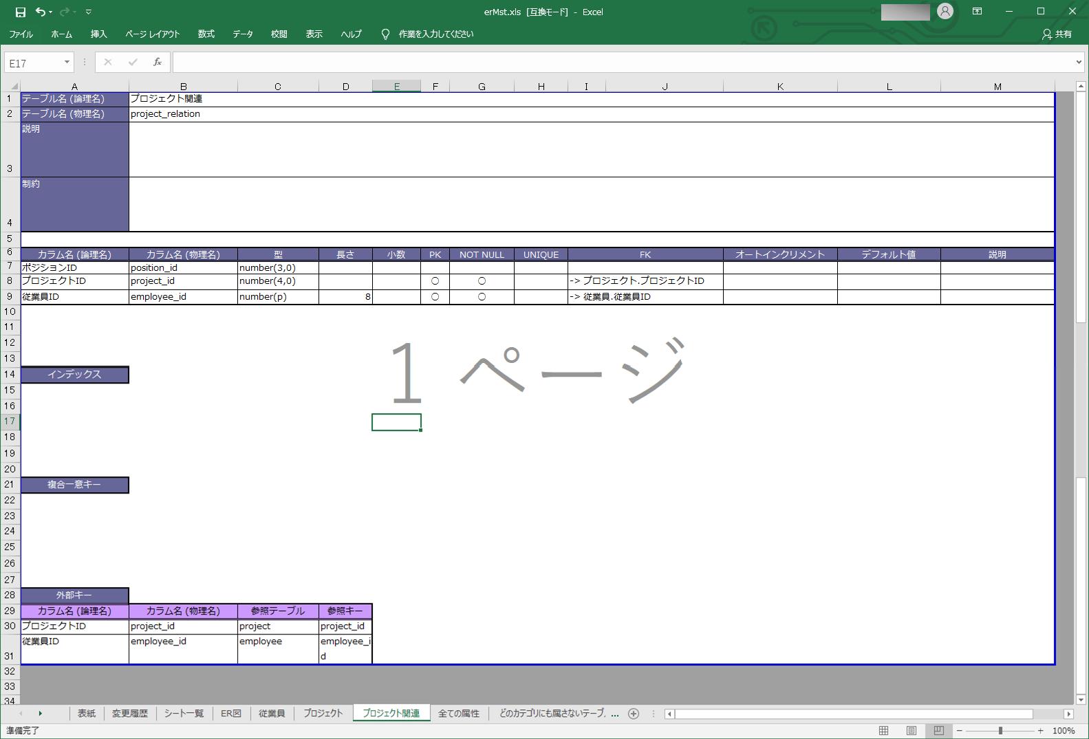 ER図の出力_4_4
