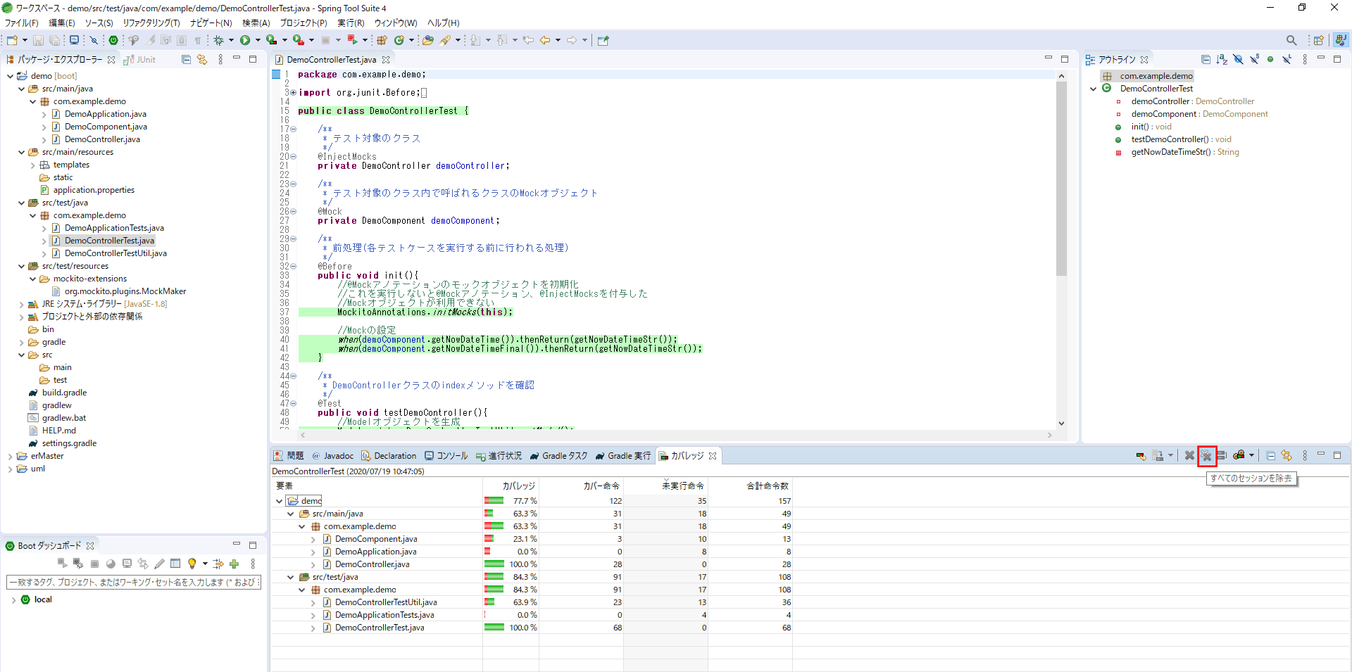 テストカバレッジ結果の削除_1