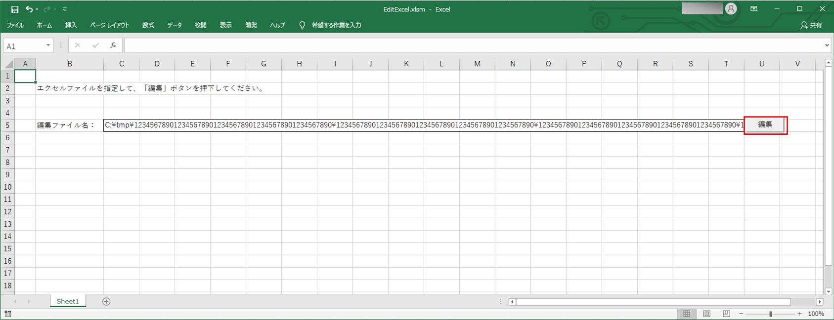 255文字を指定した場合の実行結果_1_1