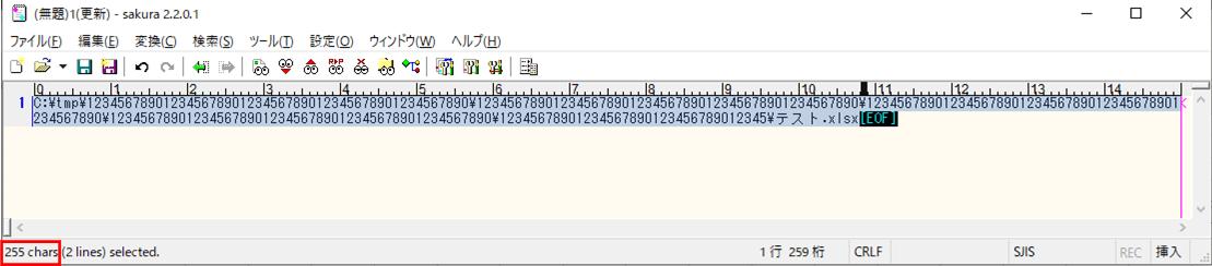 255文字を指定した場合の実行結果_1_2