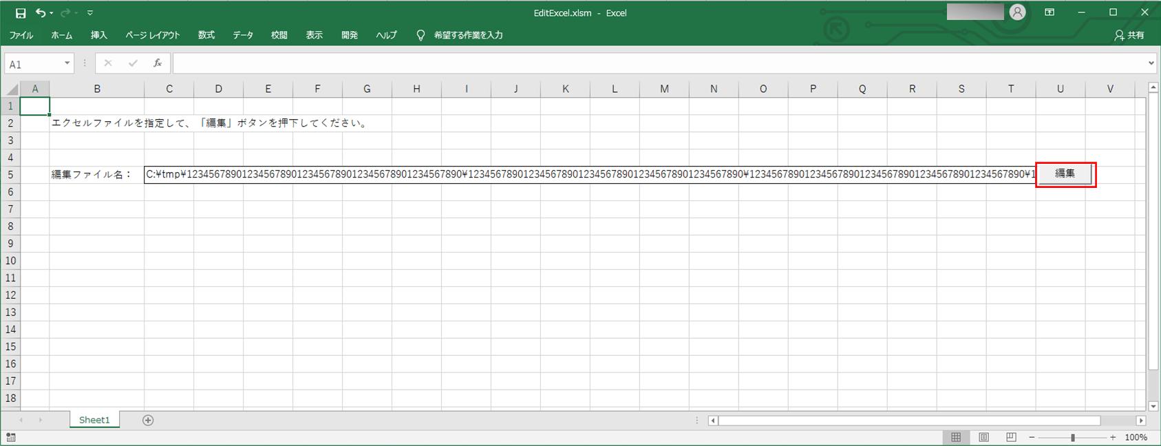 256文字を指定した場合の実行結果_1_1