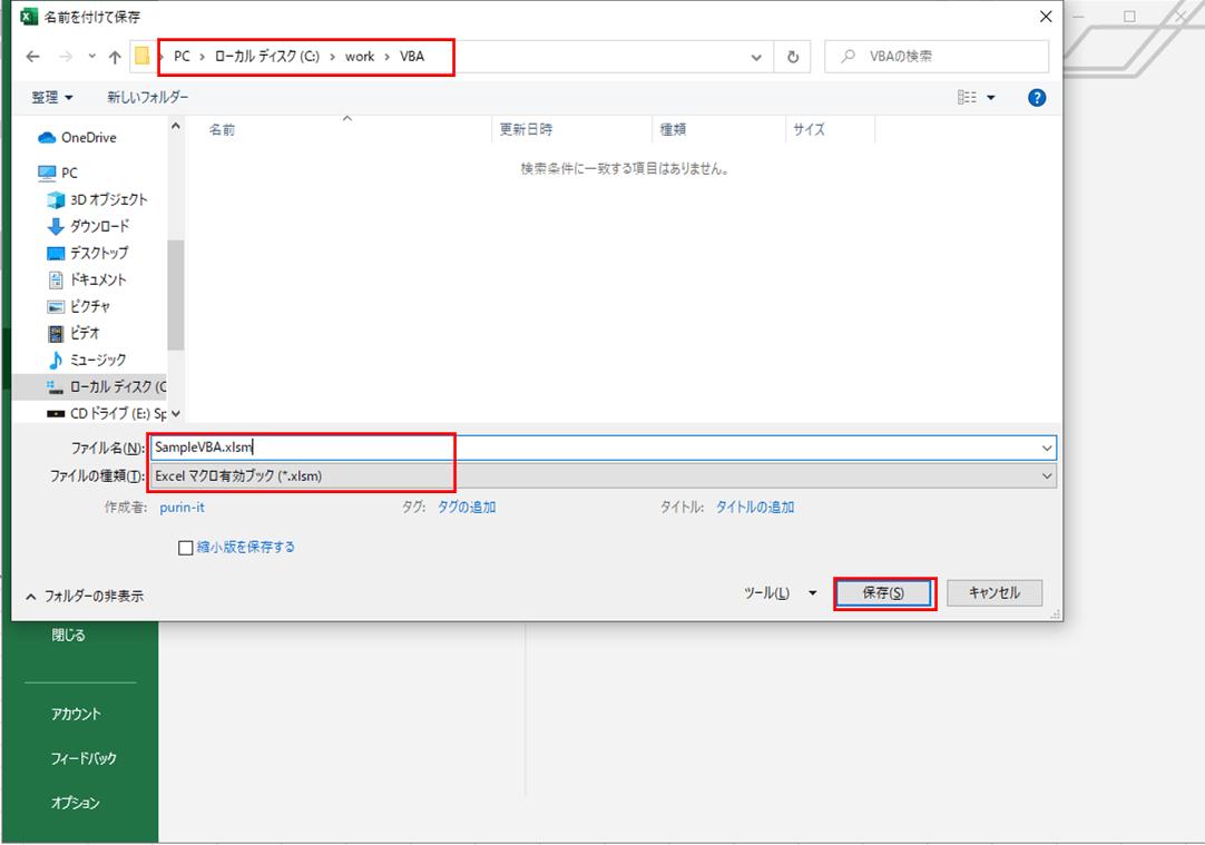 VBAファイルの保存_4