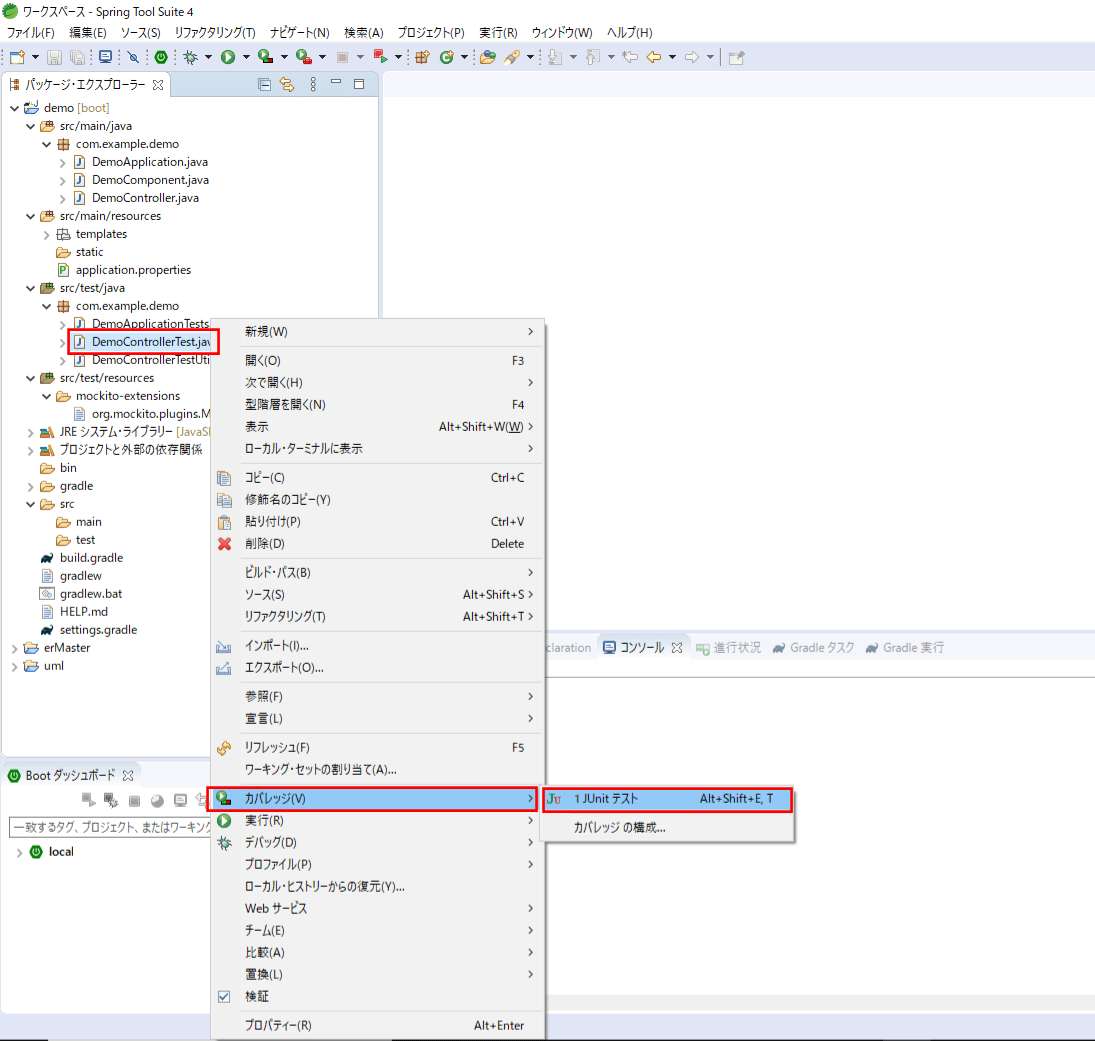 テストカバレッジ結果の測定_4