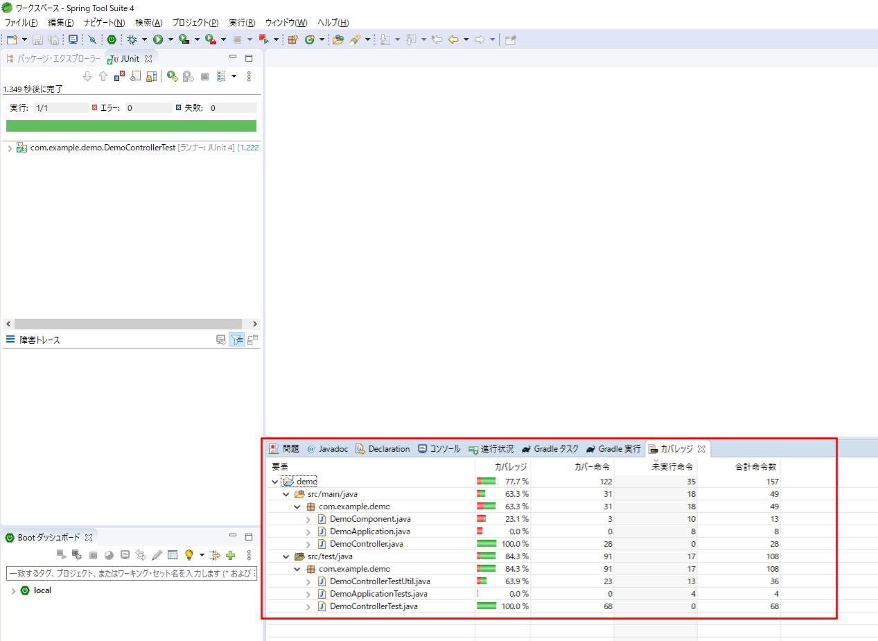 テストカバレッジ結果の測定_5