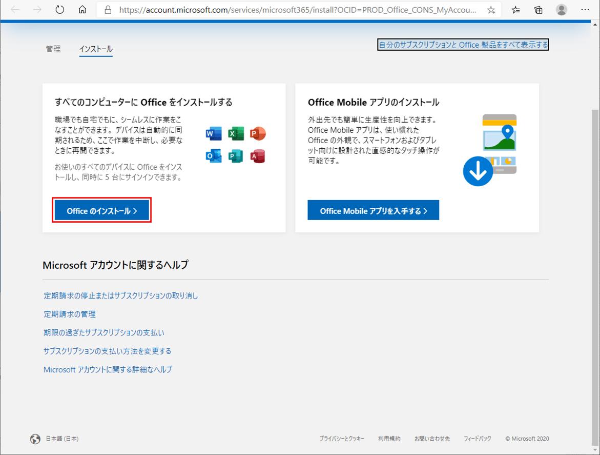 エクセルを64bitに変更_3