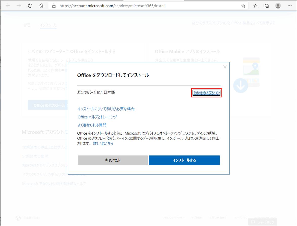 エクセルを64bitに変更_4