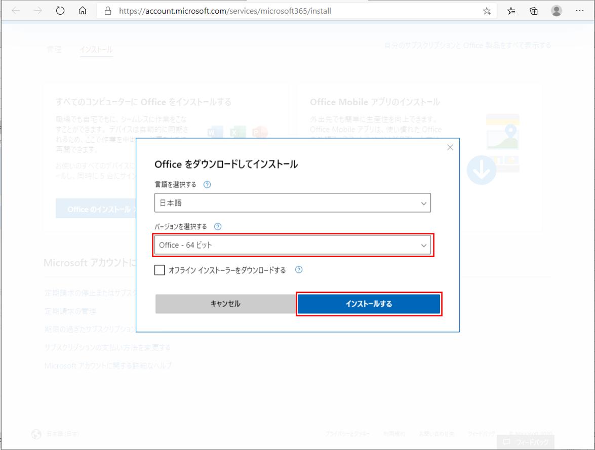 エクセルを64bitに変更_5