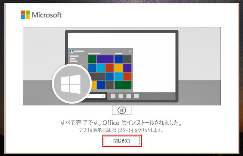 エクセルを64bitに変更_8