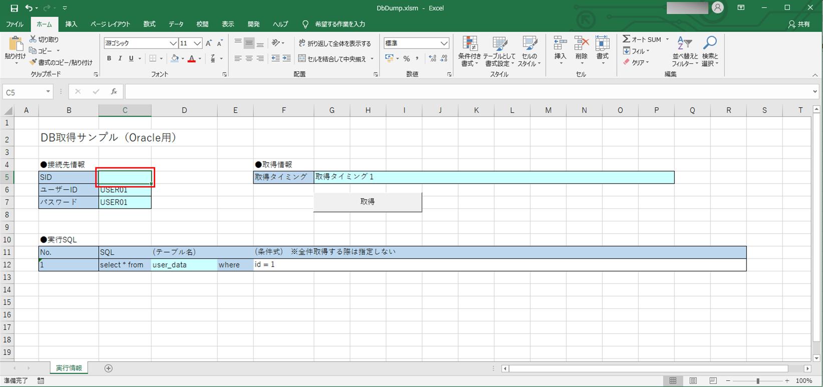 サンプルプログラムの実行結果_2_3