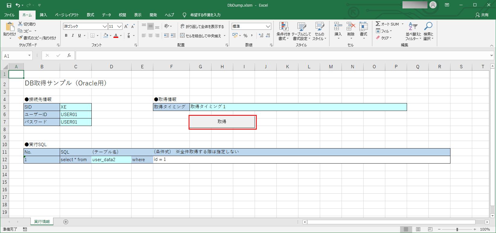 サンプルプログラムの実行結果_4_1