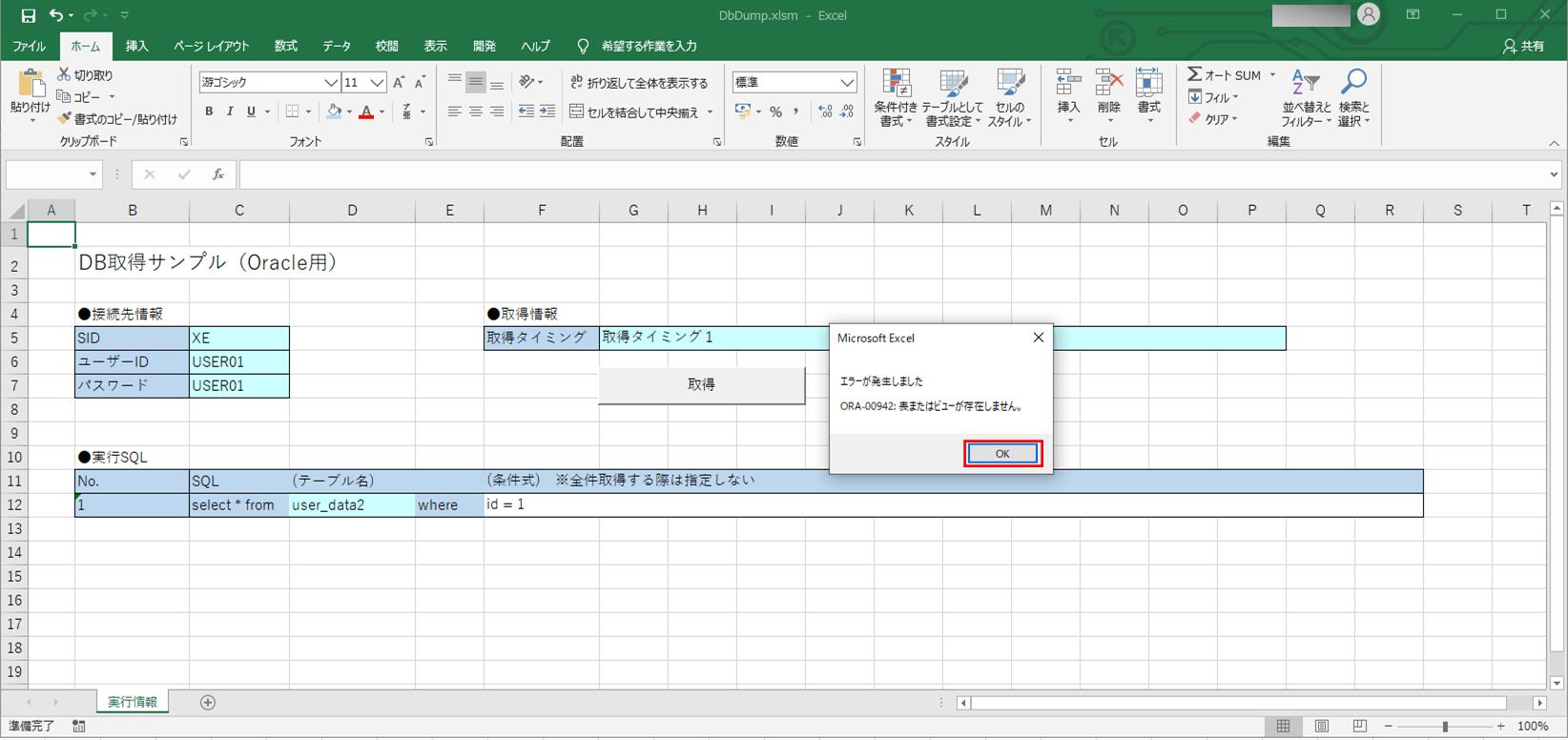 サンプルプログラムの実行結果_4_2