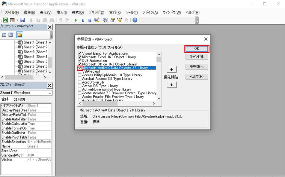 ADOを利用するための設定_3