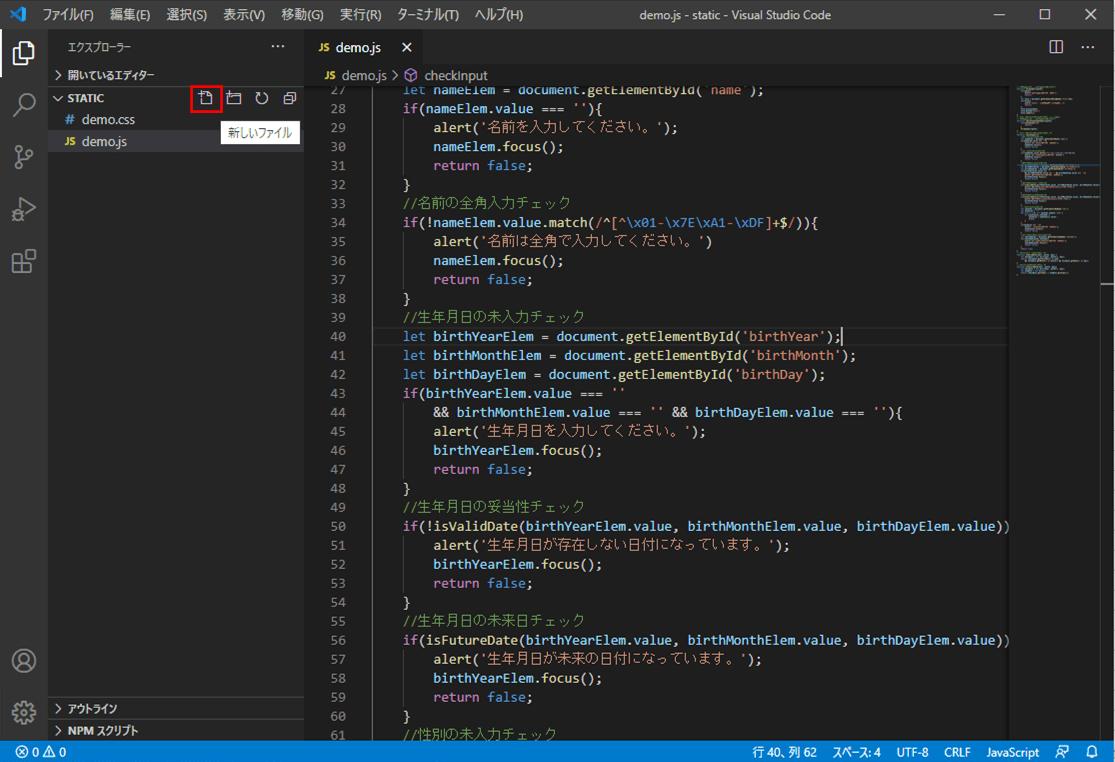 JavaScriptファイルの編集_2_1