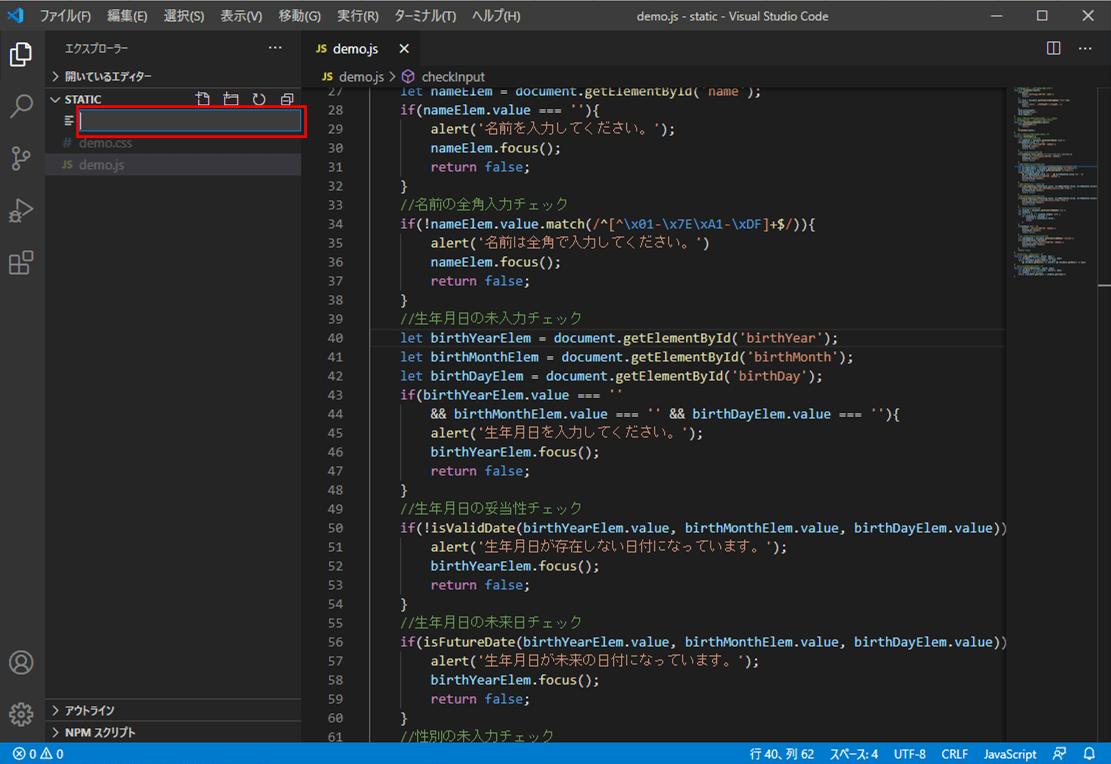 JavaScriptファイルの編集_2_2