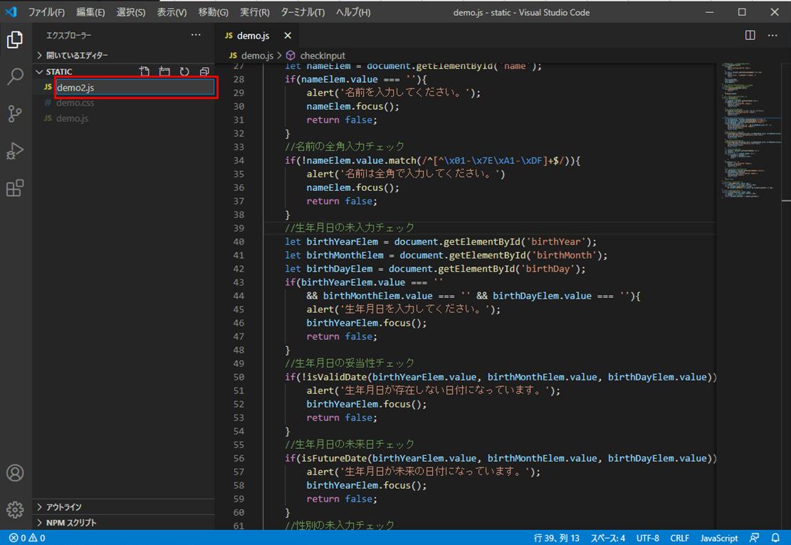 JavaScriptファイルの編集_3_1
