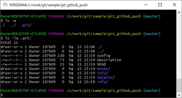 git_init実行手順_3