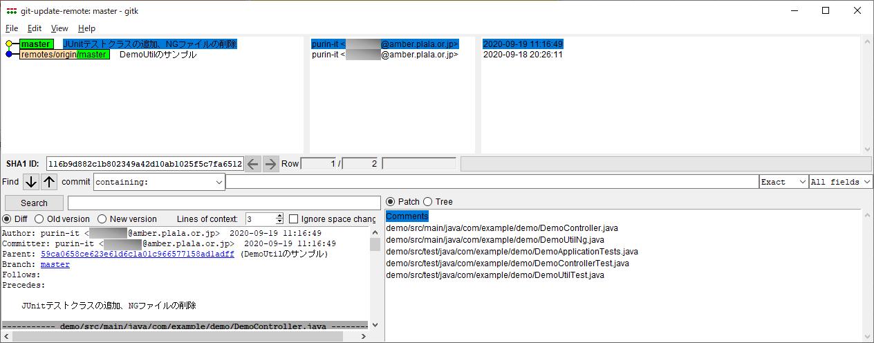 更新後ファイルをリモートブランチへ公開_6_2