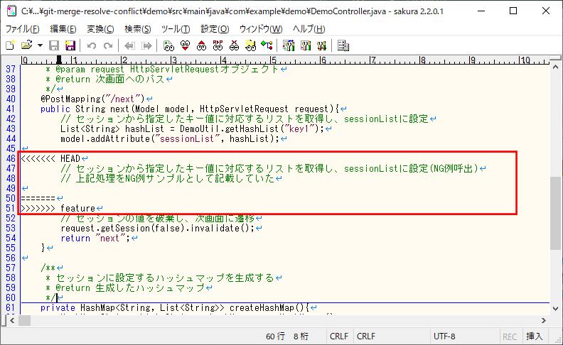 マージによるコンフリクトの発生_4