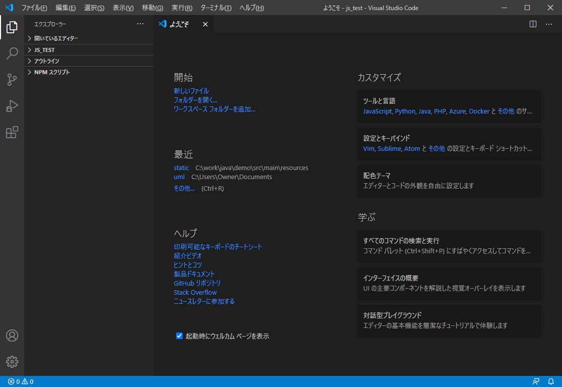 JavaScriptファイルを開く_2