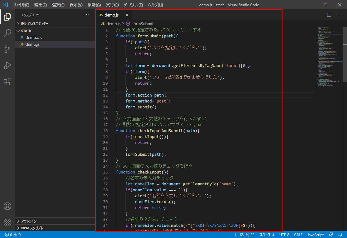 JavaScriptファイルを開く_6_1