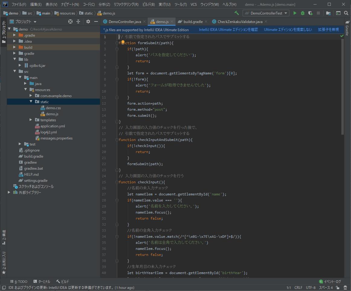 JavaScriptファイルを開く_6_2